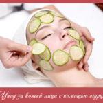 Уход за кожей лица с помощью огурца