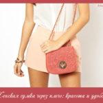 Женская сумка через плечо: красота и удобство