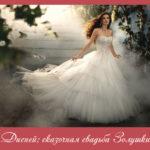 Дисней: сказочная свадьба Золушки