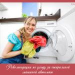 Рекомендации по уходу за стиральной машиной автомат