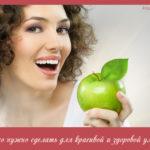 Что нужно сделать для красивой и здоровой улыбки