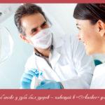 Чтоб апекс у зуба был здоров – навещай в «Апексе» докторов!