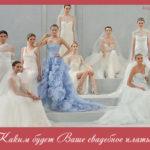 Каким будет Ваше свадебное платье?