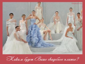 платья свадебные необычные