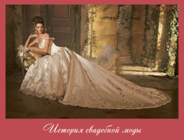 свадебная мода история