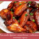 Крылышки куриные глазированные с пикантным чесночным соусом