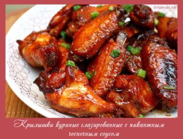 куриные крылышки рецепт в духовке