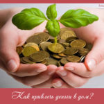 Как привлечь деньги в свой дом?