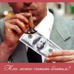 Кого можно считать богатым?