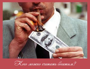 кого можно считать богатым