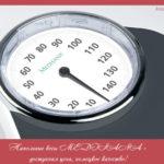 Напольные весы MEDISANA — доступная цена, немецкое качество!