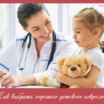 Как выбрать хорошего детского невролога?