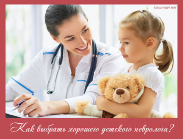детские неврологи