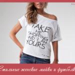 Стильные женские майки и футболки