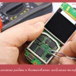 Ремонтные работы и восстановление мобильных телефонов