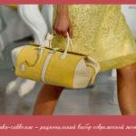 Сумка-саквояж – рациональный выбор для женщин Одессы