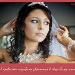 Как правильно подобрать украшения к свадебному платью?