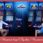 Игорный клуб Вулкан Чемпион