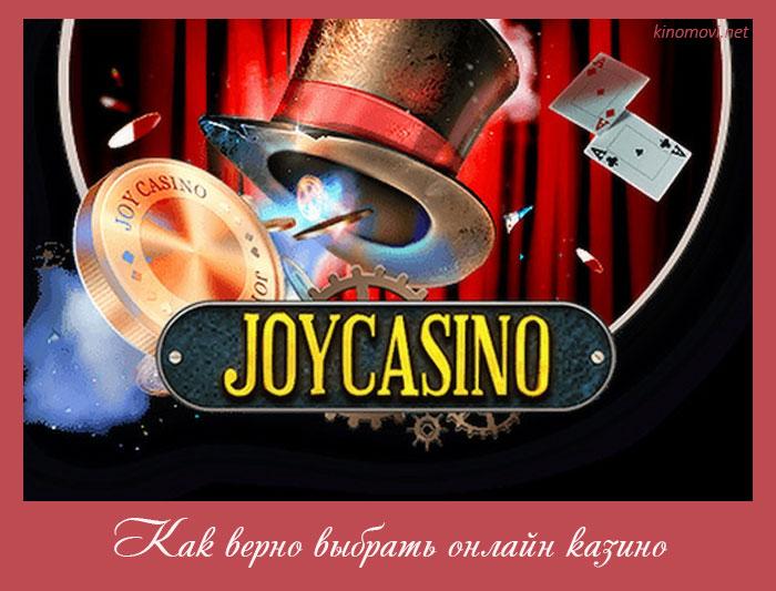 официальный сайт скачать джой казино на пк