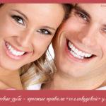 Здоровые зубы — простые правила «голливудской» улыбки