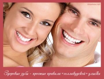 здоровые десны и зубы