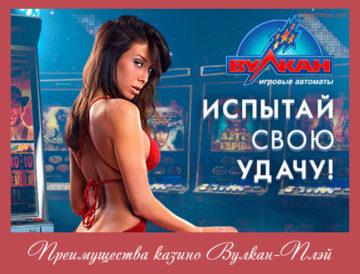 казино Вулкан-Плэй