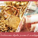 Особенности скупки золота в ломбардах