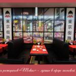 Сеть ресторанов «Токио» – лучшие в сфере японской кухни