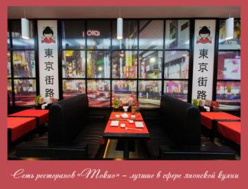 Сеть ресторанов «Токио»