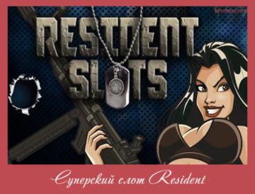 Шпионский гейм-слот Resident