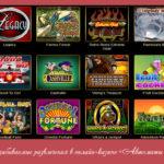 Незабываемые развлечения в онлайн-казино «Автоматы 777»