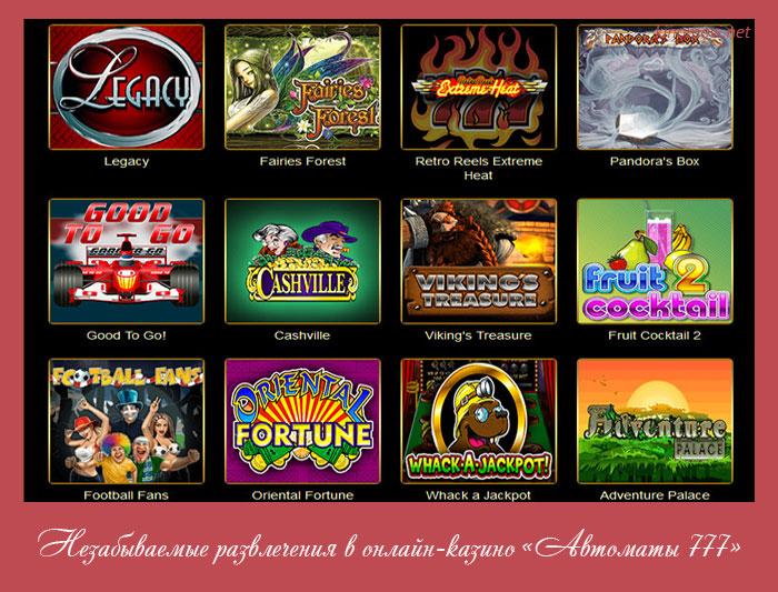 онлайн казино, моментальные выплаты