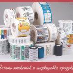 Печать этикеток и маркировка продукции в фирме Etiketki