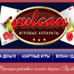 Принцип действия онлайн-казино Вулкан