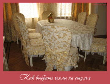 фото чехлы на стулья