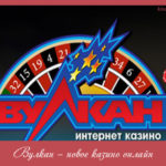 Вулкан – новое казино онлайн