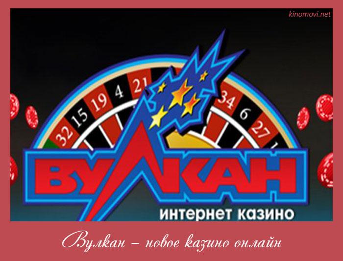 Новости интернет казино онлайн