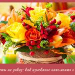 Цветы на заказ: как изысканно напомнить о себе?
