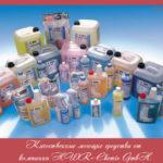 Качественные моющие средства от компании HWR-Chemie GmbH