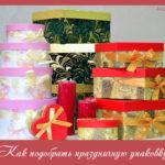 Как подобрать праздничную упаковку