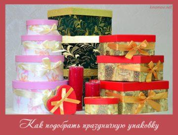 подобрать праздничную упаковку