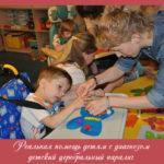 Реальная помощь детям с диагнозом детский церебральный паралич