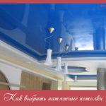 Как выбрать натяжные потолки