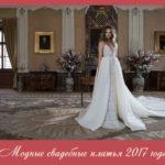 Модные свадебные платья 2017 года