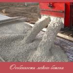 Особенности легкого бетона