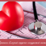Причины болезней сердечно-сосудистой системы