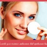Молочко для снятия макияжа: как правильно выбрать