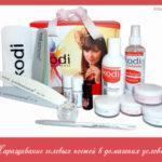 Наращивание гелевых ногтей в домашних условиях от Kodi Professional