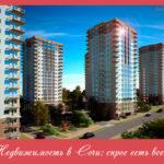 Недвижимость в Сочи: спрос есть всегда