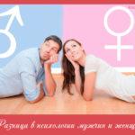 Разница в психологии мужчин и женщин